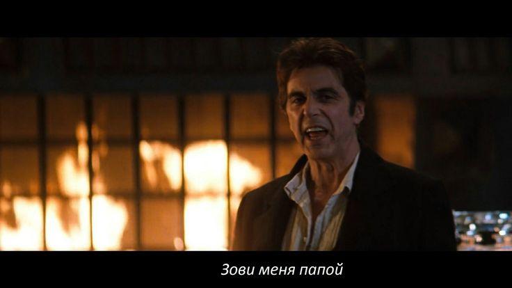 Адвокат дьявола.