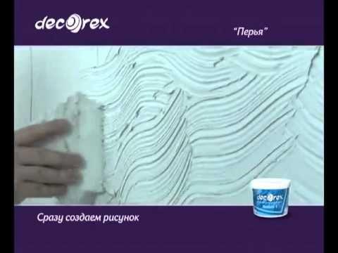 Это потрясающе! Необыкновенно красивые стены в вашей квартире - YouTube