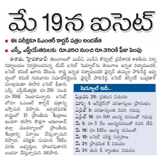 Telangana State Integrated Common Entrance Test TSICET 2016 Schedule released. Kakatiya Universit...