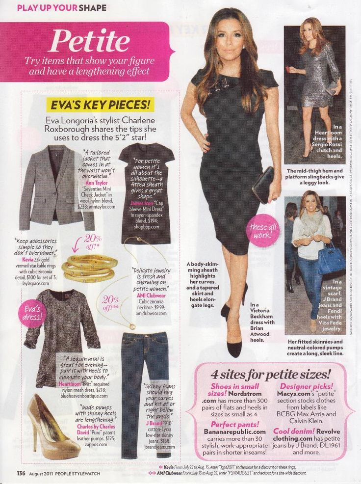 testtest: Eva Longoria's Petite Style in People Style Watch