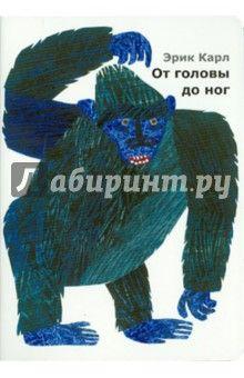 Скан книги Эрик Карл - От головы до ног http://www.ex.ua/view/105101119