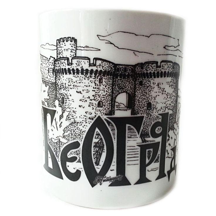 Belgrade Fortress Castle Coffee Mug Cup 12oz Serbian Balkan Serbo-Croatian k186
