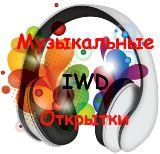 Музыкальные открытки IWD