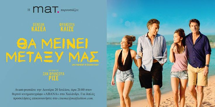 """Η #matfashion σας πάει σινεμά και παρουσιάζει την γαλλική κωμωδία """"ΘΑ ΜΕΙΝΕΙ ΜΕΤΑΞΥ ΜΑΣ"""".  Η avant-première της ταινίας θα πραγματοποιηθεί τη Δευτέρα 20 Ιουλίου και ώρα 21:00 στον θερινό Σινέ Αβάνα (Λεωφ. Κηφισίας 234 & Λυκούργου 3, Χαλάνδρι). Η mat. προσφέρει 50 διπλές προσκλήσεις για τις/τους mat. fashionistas! Στείλτε email με τίτλο """"Μεταξύ Μας"""" στο: cinema@matfashion.com με το ονοματεπώνυμο και το τηλέφωνο σας! #matcinema #avantpremiere"""