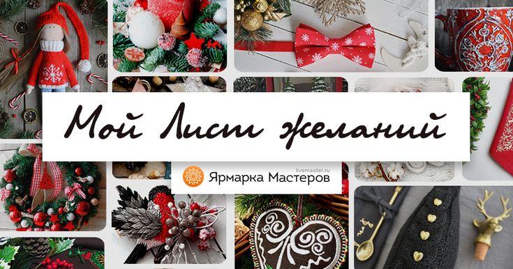 Мой Лист желаний на Ярмарке Мастеров - livemaster.ru