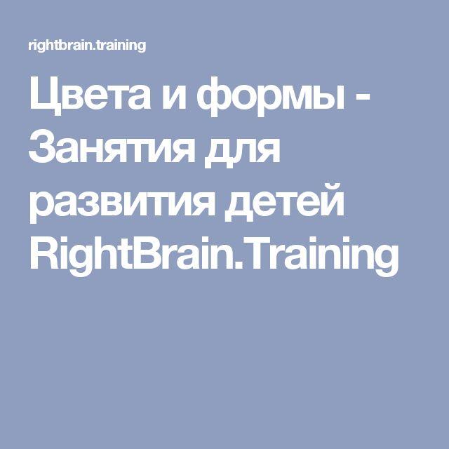 Цвета и формы - Занятия для развития детей RightBrain.Training