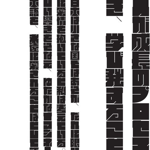 Vote for People's Choice Kanji Category   Morisawa Type Design Competition 2016