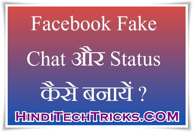 Facebook Fake Chat और Status कैसे बनायें ?