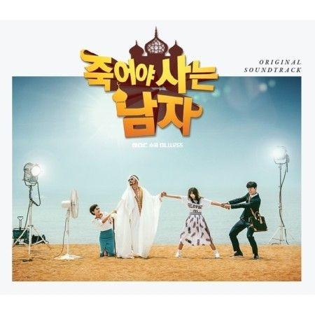 (予約販売)OST / 死んでこそ生きる男 (MBC韓国ドラマ) [韓国 ドラマ] [OST][CD] 韓国音楽専門ソウルライフレコード - Yahoo!ショッピング - Tポイントが貯まる!使える!ネット通販
