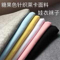 纯色 素色全棉莱卡四面弹力针织布料  bjd小布袜子T恤打底裤面料