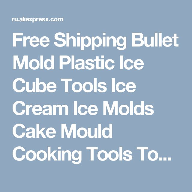 Free Shipping Bullet Mold Plastic Ice Cube Tools Ice Cream Ice Molds Cake Mould Cooking Tools Tools купить на AliExpress