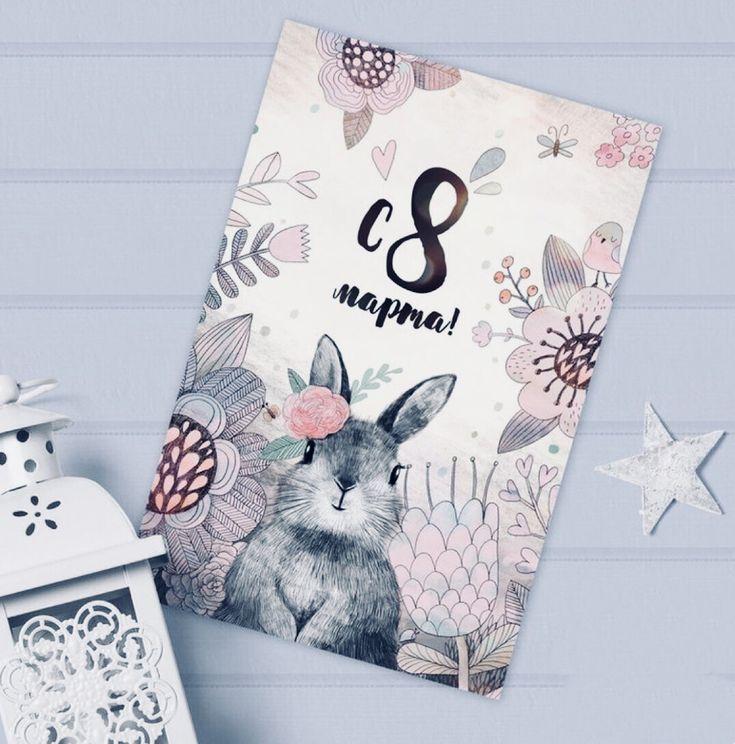 Прошивка, креативных открытки на 8 марта