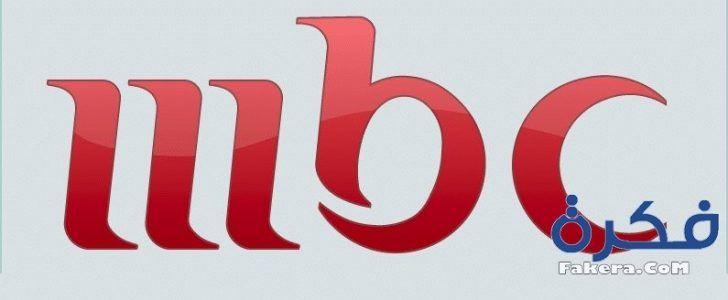 تردد جميع تردد قنوات Mbc 2021 ام بي سي موقع فكرة Vimeo Logo Company Logo Tech Company Logos