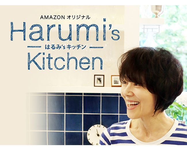 料理番組『Harumi's Kitchen』11月4日(金)より、Amazonプライム・ビデオにて見放題独占配信スタート
