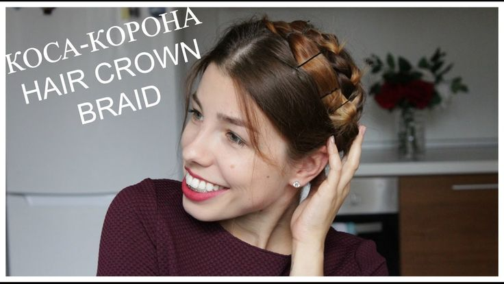 ПРИЧёСКА КОСА-КОРОНА | HAIR CROWN BRAID TUTORIAL