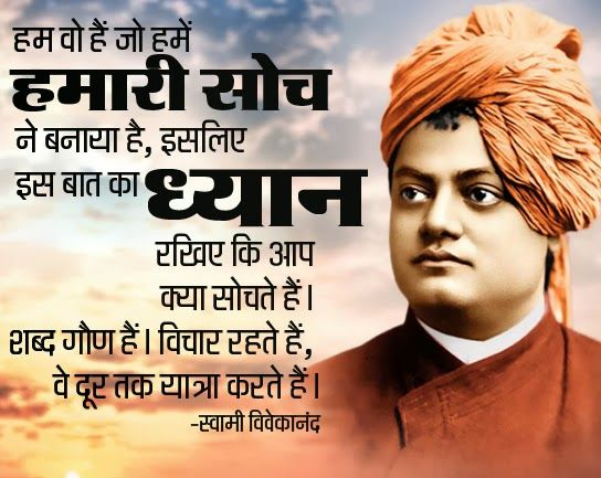 Swami Vivekananda 52562752a85b2 769451 Jpg 544 215 433 Impressionable And Motivational Quotes