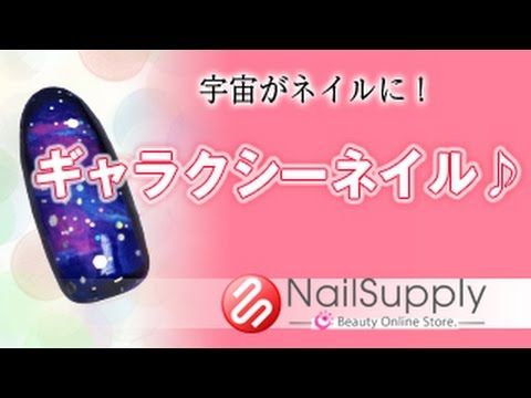 宇宙がネイルに!ギャラクシーネイル♪【ジェルネイルアート・マーブル編】Galaxy nail - YouTube