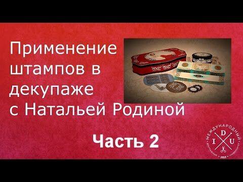 Работа со штампами Наталья Родина Часть 2