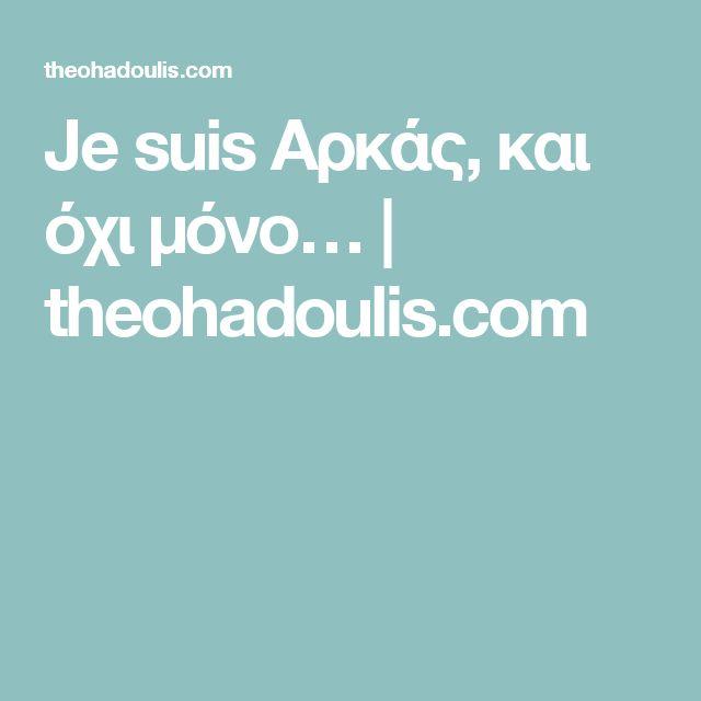 Je suis Αρκάς, και όχι μόνο…   theohadoulis.com