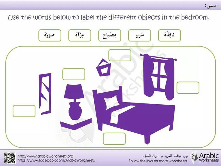 Arabic Bedroom Vocab. For more worksheets please visit: Http:// www.facebook.com / ArabicWorksheets