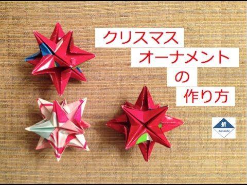 Origami Christmas Ornament Tutorial クリスマスツリーの飾り星(作り方) - YouTube