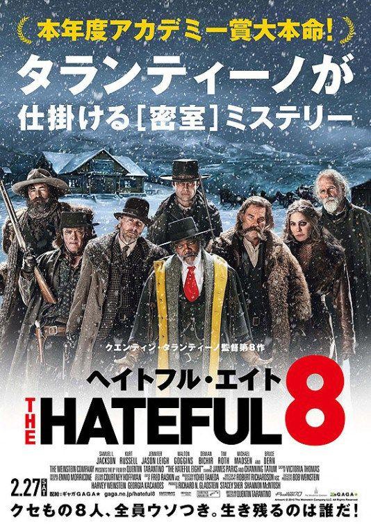 Hateful Eight Marquis Warren   Les Huit salopards de Quentin Tarantino – 2 nouvelles affiches ...