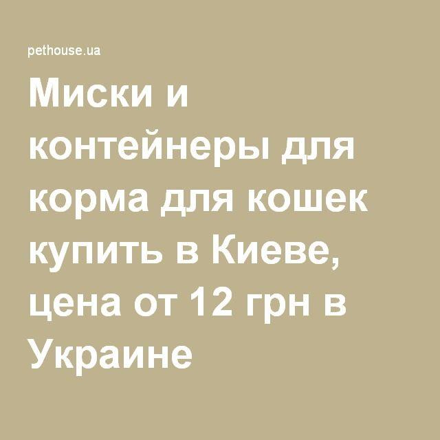 Миски и контейнеры для корма для кошек купить в Киеве, цена от 12 грн в Украине