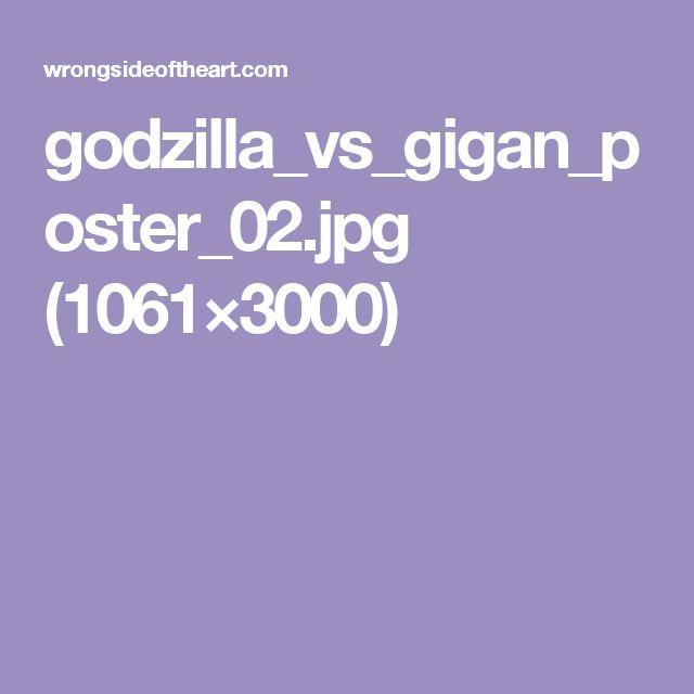 godzilla_vs_gigan_poster_02.jpg (1061×3000)