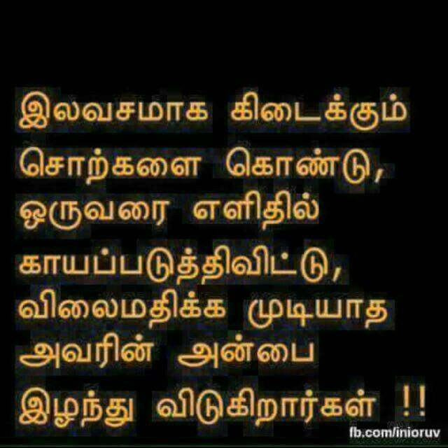 82 Best Tamil Quotes Images On Pinterest