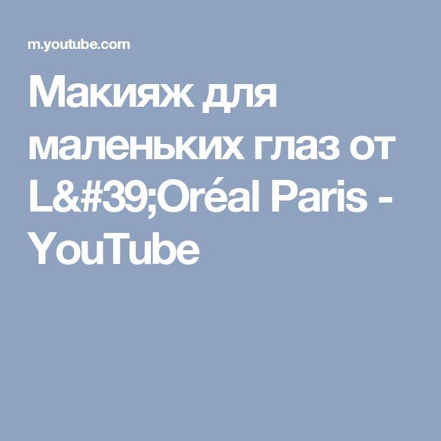 Макияж для маленьких глаз от L'Oréal Paris - YouTube
