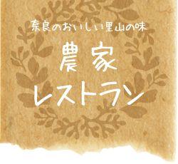奈良のおいしい里山の味 農家レストラン
