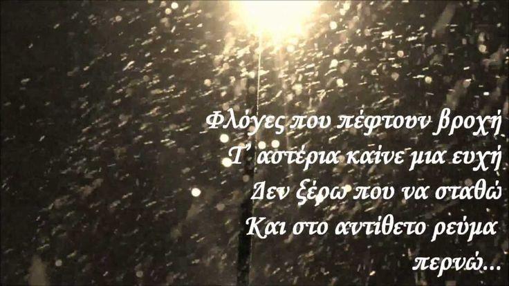 ΒΡΟΧΗ ΤΩΝ ΑΣΤΕΡΙΩΝ ~ ΧΑΤΖΗΓΙΑΝΝΗΣ -  ΜΠΑΜΠΑΛΗ