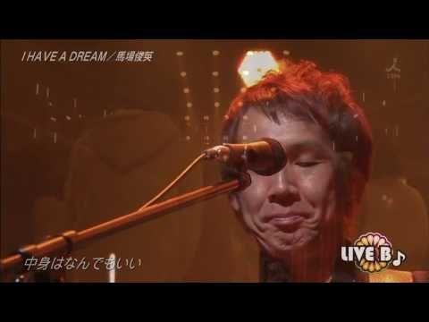馬場俊英 I HAVE A DREAM - YouTube
