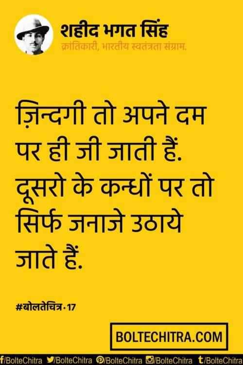 Shaheed Bhagat Singh Quotes in Hindi Language       Part 17