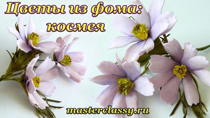 Foam flowers tutorial. Цветы из фома своими руками: видео урок. Букетик ...