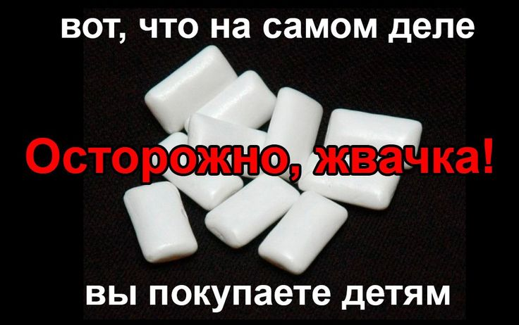 Осторожно, жвачка! Вот что на самом деле вы покупаете детям Орбит  Сорбит E420, мальтит E965, резиновая основа, загуститель E414, стабилизатор E422, идентичные натуральным и искусственные ароматизаторы, маннит E421, соевый лецитин E322, диоксид титана E171, аспартам E951, ацесульфам Калия E950, гидрокарбонат натрия E500, глазурь E903, антиоксидант E321.  Дирол   Изомальт, сорбит Е420, манит Е421, ксилит, мальтитный сироп, аспартам E951, ацесульфам Калия Е950, резиновая основа, карбонат…