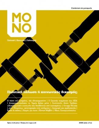 Περιοδικό ΜΟΝΟ - εξώφυλλο 4ου τεύχους