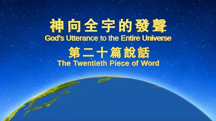"Almighty God's Utterance ""The Twentieth Piece of Word in God's Utterance..."