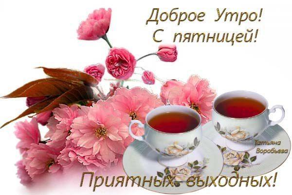 Поздравительные, открытки с пятницей доброе утро