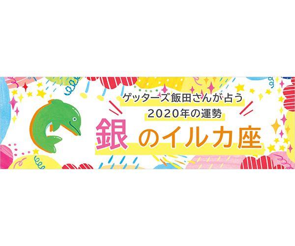 ゲッターズ飯田 2020夏