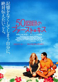50回目のファースト・キス  20151203