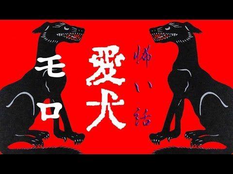 【怖い話】愛犬モロ【朗読、怪談、百物語、洒落怖,怖い】  怖い話朗読動画まとめサイト 麒麟: http://kiriin.com/