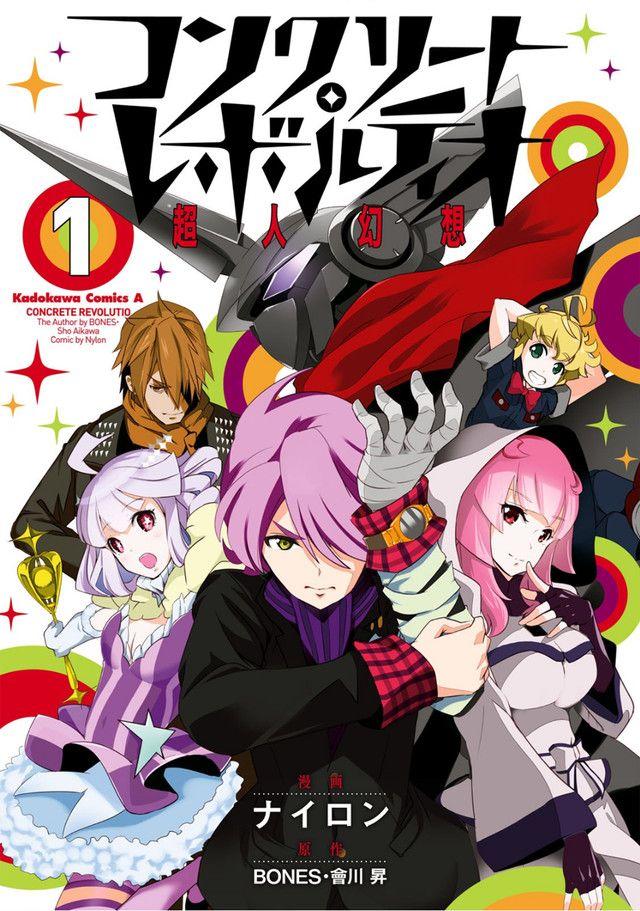 Seven Seas Adds Concrete Revolutio Manga and Monster Girl Encyclopedia II