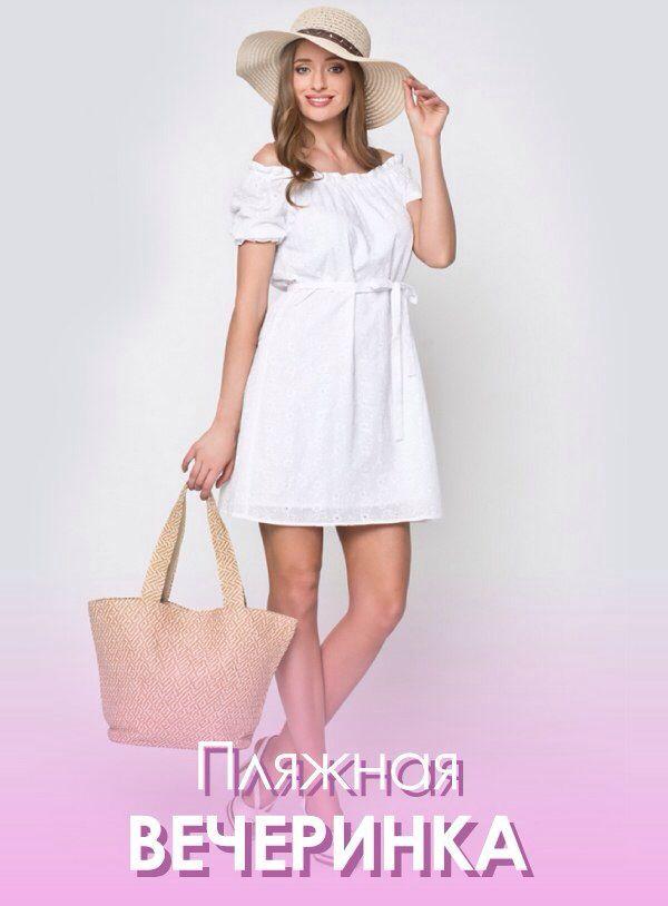 #Коллекция: Пляжная вечеринка от #BaonShop  http://baonshop.ru/catalog/index/repositoryId/337