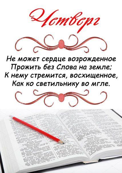 Коллекция христианских открыток в контакте