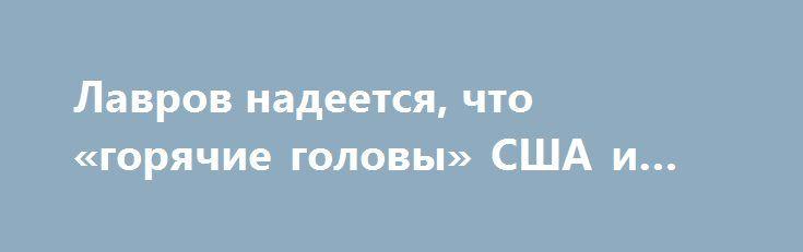 Лавров надеется, что «горячие головы» США и КНДР остыли https://apral.ru/2017/08/16/lavrov-nadeetsya-chto-goryachie-golovy-ssha-i-kndr-ostyli.html  Сергей Лавров рассказал о том, что Москва заметила, что отношения между Вашингтоном и Пхеньяном притихли, а также надеется, что «горячие головы» Соединенных Штатов и Корейской Республики остыли. Известно, что ситуация между КНДР и США снова накалилась после резких заявлений с обеих сторон. Северная Корея обещает запустить баллистические ракеты в…
