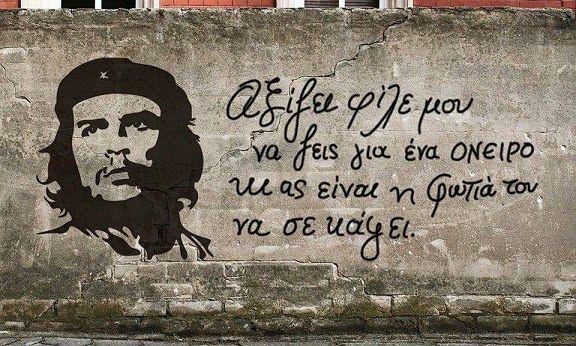 8 Οκτωβρίου 1967: Συλλαμβάνεται και  εκτελέστηκε 9 Οκτωβρίου του 1967  Ερνέστο Τσε Γκεβάρα ΑΦΙΕΡΩΜΑ Σ. Ντρέκου