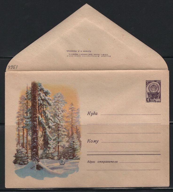 СССР 1960. Зимний пейзаж. - x04262112 Старт 1 руб.