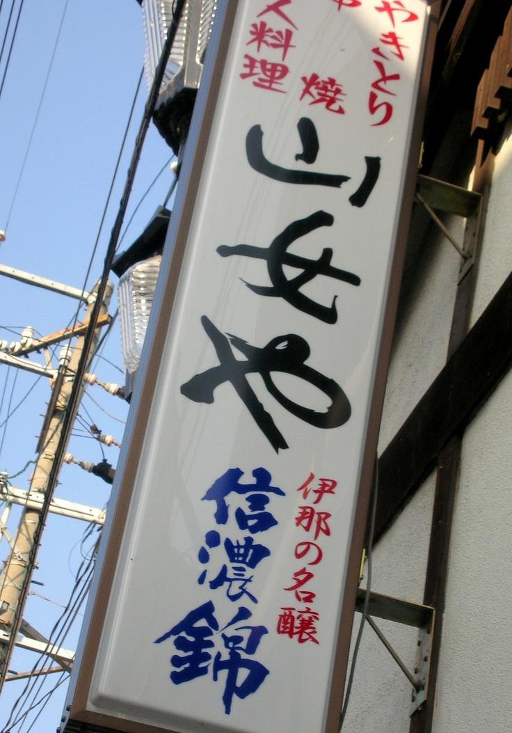 松本市みどり町にある名店 山女や。  かつては混雑して予約をしないと入れなかった。焼きものが美味かった。