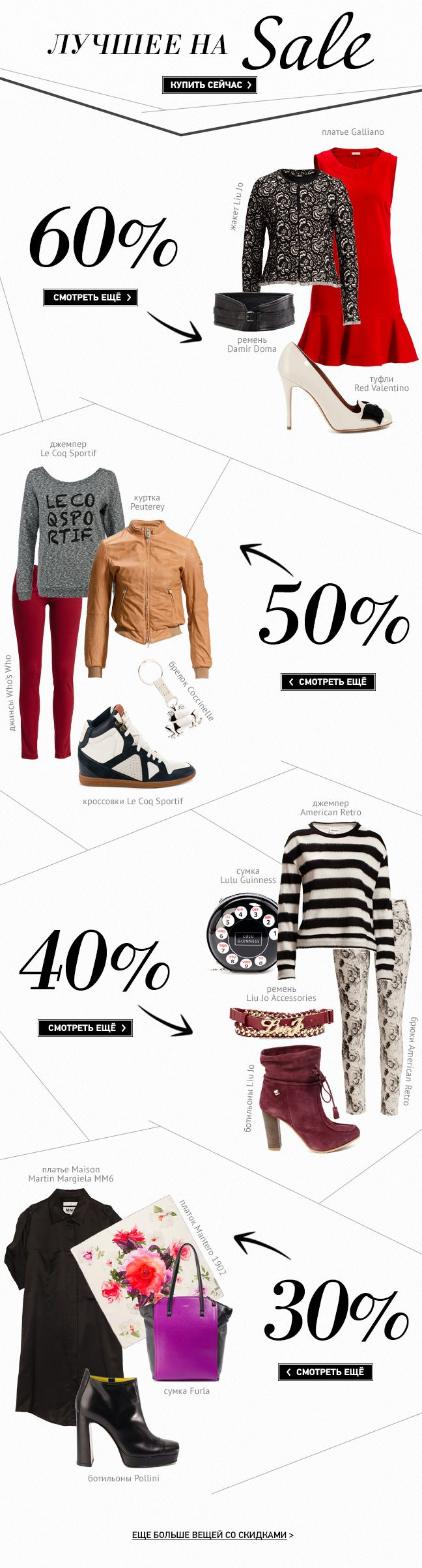 Письмо «Best looks в разделе Sale на Boutique.ru. Выбирайте свой образ!» — BOUTIQUE.RU: Новости и рассылки — Яндекс.Почта